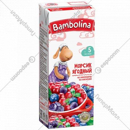 Морс «Bambolina» мультиягодный, 200 мл.