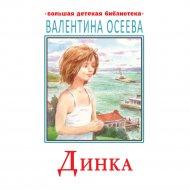 Книга «Динка».