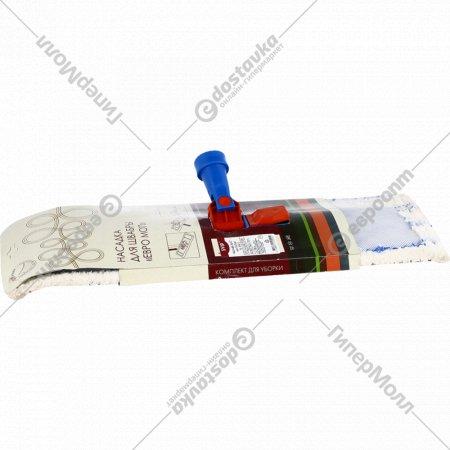 Насадка для швабры «Евро МОП» +черенок «Элеганс» 120 см, SV4010.