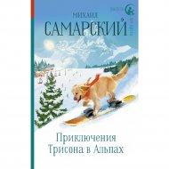 Книга «Приключения Трисона в Альпах».