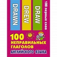 Книга «100 неправильных глаголов английского языка».
