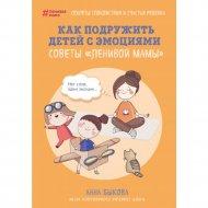 Книга «Как подружить детей с эмоциями. Советы «ленивой мамы»».