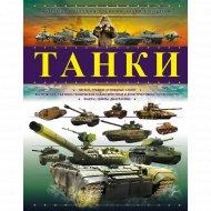 Книга «Танки».