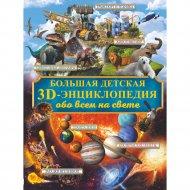 Книга «Большая детская 3D-энциклопедия обо всём на свете».