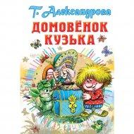 Книга «Домовёнок Кузька».