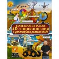 Книга «Большая детская 4D энциклопедия с дополненной реальностью».