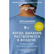 Книга «Когда дыхание растворяется в воздухе».