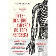 Книга «Путешествие хирурга по телу человека».