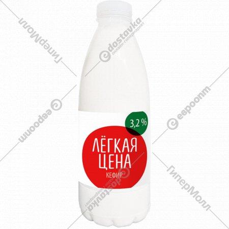 Кефир «Легкая цена» 3.2%, 930 г.