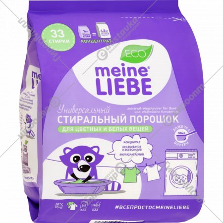 Стиральный порошок «Meine Liebe» 1 кг.