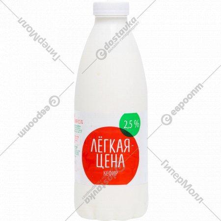 Кефир «Легкая цена» 2.5%, 930 г.
