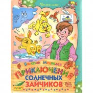 Книга «Приключение солнечных зайчиков» В. Медведев.