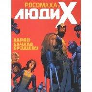 Комикс «Росомаха и Люди Икс».