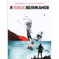 Комикс «Я убиваю великанов. Cinema edition».