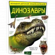 Книга «Динозавры».