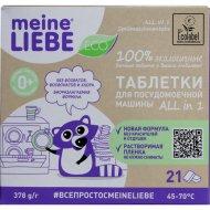 Таблетки для посудомоечных машин «Meine Liebe» All in 1, 21 шт