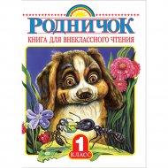Книга «Родничок. Книга для внеклассного чтения в 1 классе».