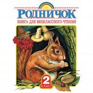 Книга «Родничок. Книга для внеклассного чтения во 2 классе».