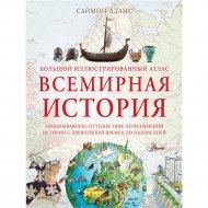 Книга «Большой иллюстрированный атлас. Всемирная история».
