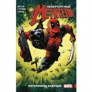 Комикс «Невероятные Мстители. Потерянное будущее».