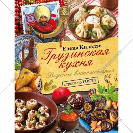 Книга «Грузинская кухня. Вкусные воспоминания. Строго по ГОСТу».