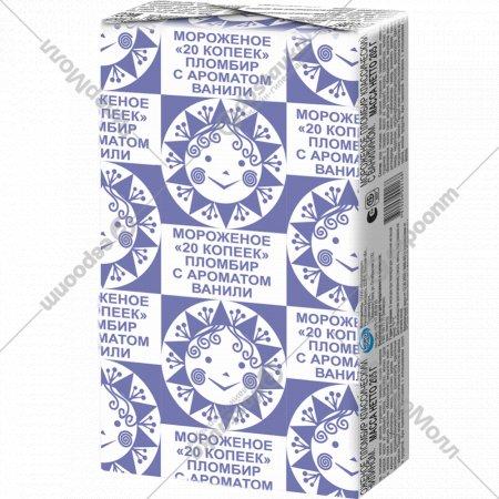 Мороженое «Пломбир классический» с ванилином 205 г.
