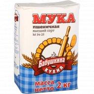 Мука пшеничная «Бабушкина кухня» М 54-25, высший сорт, 2 кг.