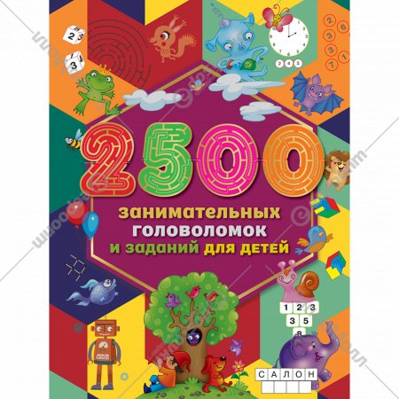 Книга «2500 занимательных головоломок и заданий для детей».
