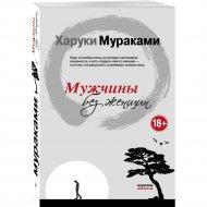 Книга «Мужчины без женщин» Мураками.