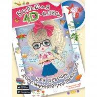 Книга «Большая 4D-книга для девочек с дополненной реальностью».