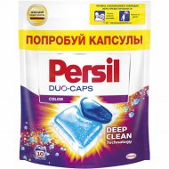Капсулы для стирки «Persil» Дуо-Капс, колор, 10 шт.