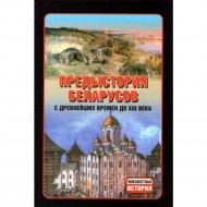 Книга «Предыстория беларусов с древнейших времен до 13 века».