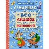 Книга «Все сказки для малышей».