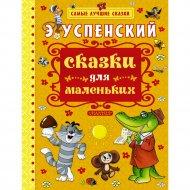 Книга «Сказки для маленьких».