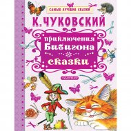 Книга «Приключения Бибигона. Сказки».