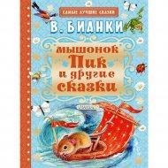 Книга «Мышонок Пик и другие сказки».