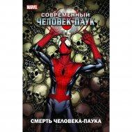 Комикс «Современный Человек Паук: Смерть Человека паука».