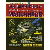 Книга «Большая книга оружия и военной техники для мальчиков».