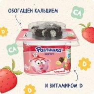 Йогурт «Растишка» с клубникой и злаковым драже в шоколаде, 3 %, 115 г.