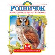 Книга «Большая книга для внеклассного чтения. 1-4 класс».