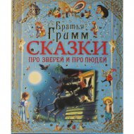 Книга «Сказки про зверей и про людей» Я. Гримм