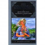 Книга «Дикая собака Динго, или Повесть о первой любви» Р.И. Фраерман.