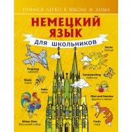 Книга «Немецкий язык для школьников».