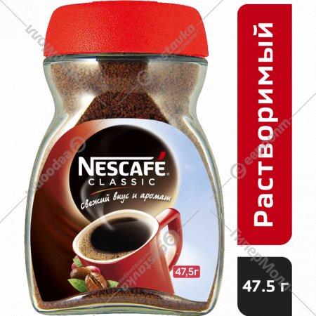 Кофе растворимый «Nescafe» сlassic, 47.5 г.