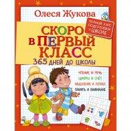 Книга «Скоро в первый класс. 365 дней до школы».