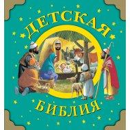 Книга «Детская Библия».
