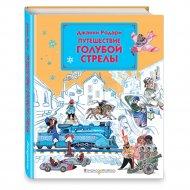 Книга «Путешествие Голубой Стрелы (ил. Л. Владимирского)».
