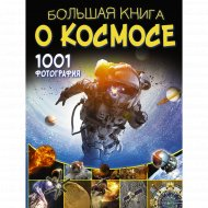 Книга «Большая книга о космосе. 1001 фотография».