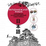Книга «Японский язык. Популярный иллюстрированный самоучитель».