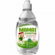 Гель для мытья посуды детской «Мама знает!» 450 мл.
